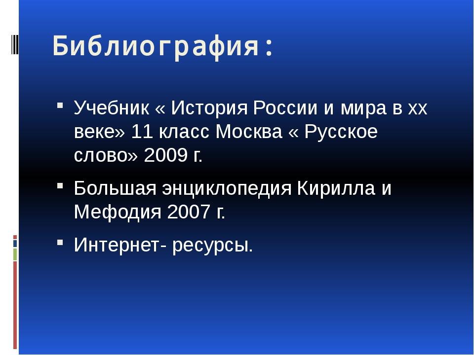 Библиография: Учебник « История России и мира в xx веке» 11 класс Москва « Ру...