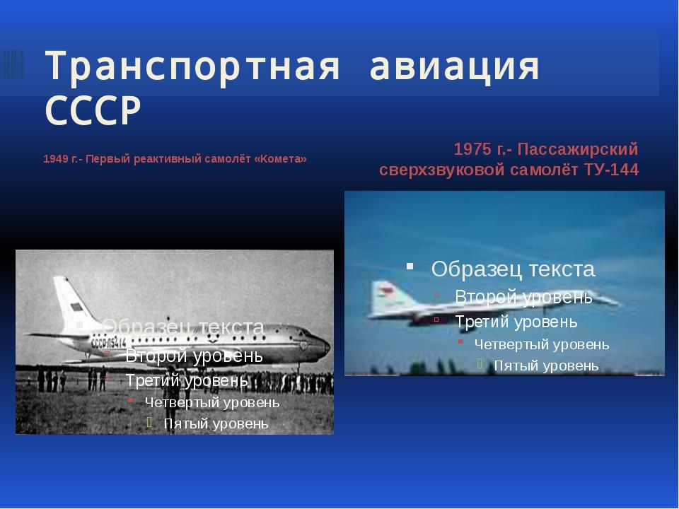 Транспортная авиация СССР 1949 г.- Первый реактивный самолёт «Комета» 1975 г....