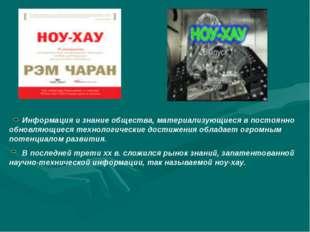 Информация и знание общества, материализующиеся в постоянно обновляющиеся те