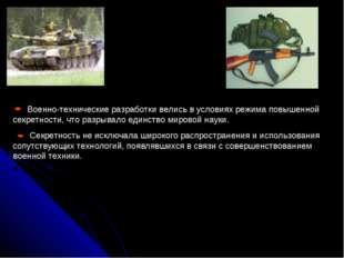 Военно-технические разработки велись в условиях режима повышенной секретност