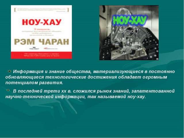 Информация и знание общества, материализующиеся в постоянно обновляющиеся те...
