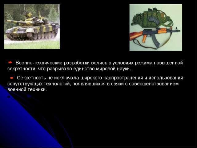 Военно-технические разработки велись в условиях режима повышенной секретност...