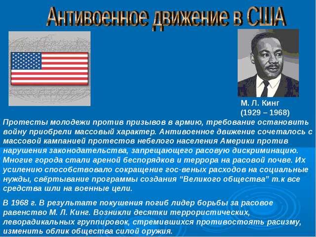 М. Л. Кинг (1929 – 1968) Протесты молодежи против призывов в армию, требовани...