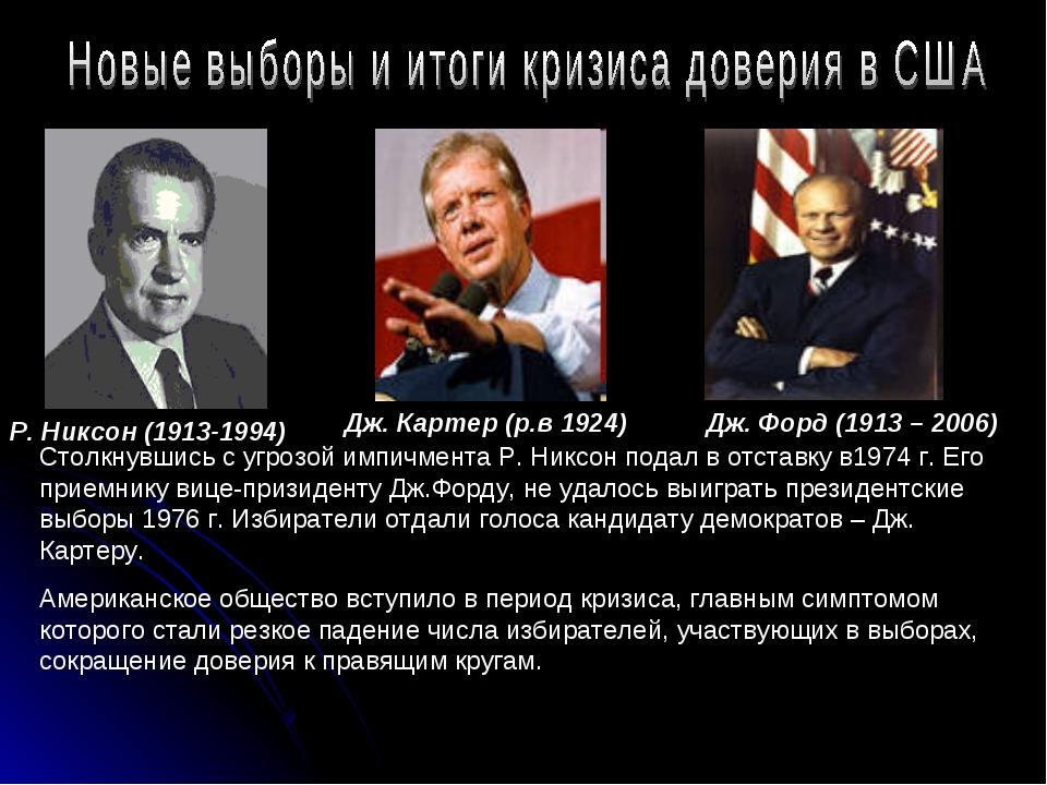 Дж. Форд (1913 – 2006) Дж. Картер (р.в 1924) Р. Никсон (1913-1994) Столкнувши...