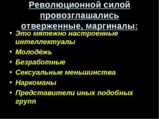 Революционной силой провозглашались отверженные, маргиналы: Это мятежно настр