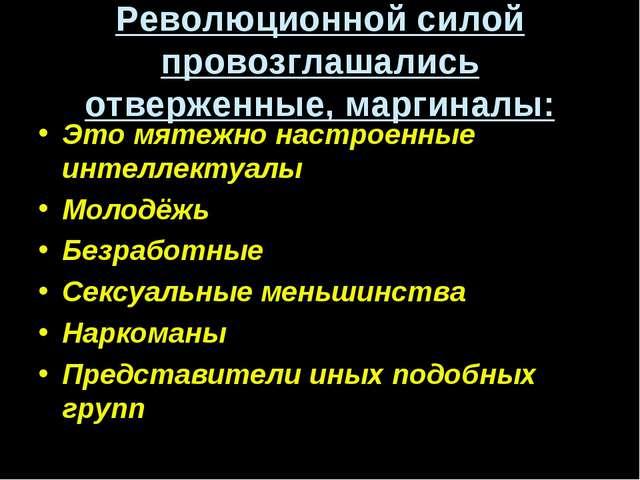 Революционной силой провозглашались отверженные, маргиналы: Это мятежно настр...