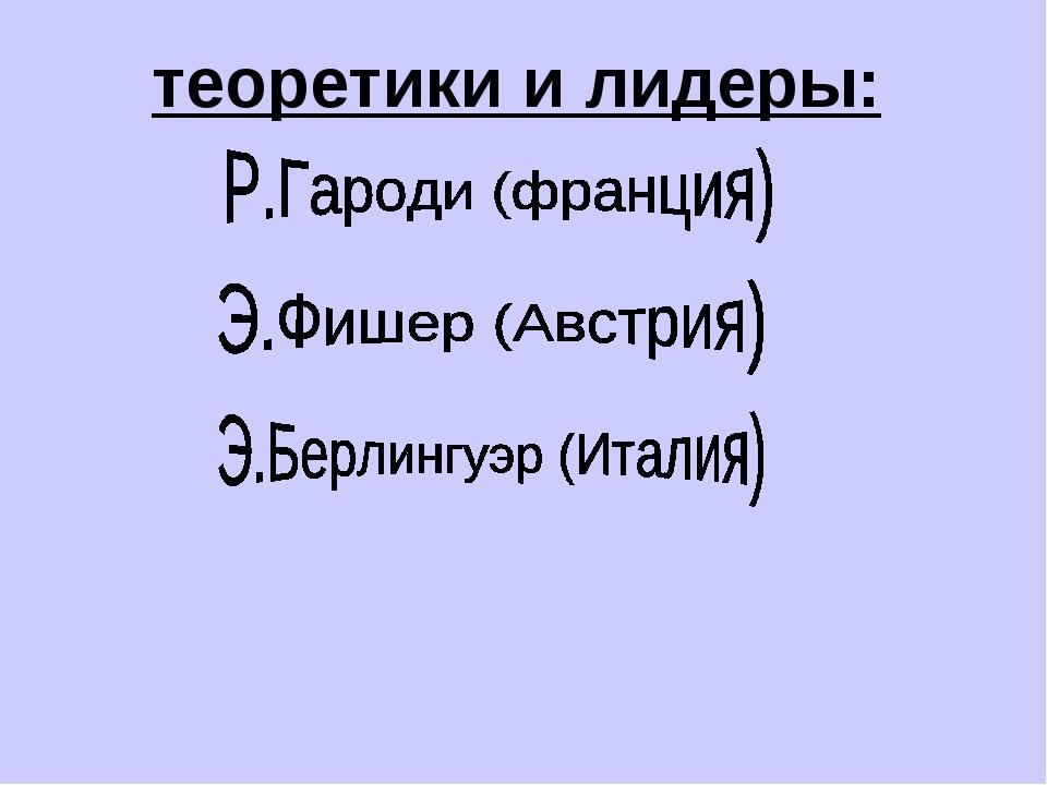 теоретики и лидеры: