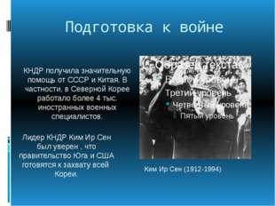 Подготовка к войне КНДР получила значительную помощь от СССР и Китая. В частн