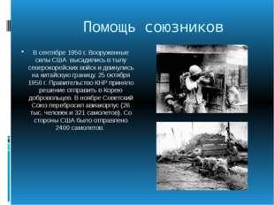 Помощь союзников В сентябре 1950 г. Вооруженные силы США высадились в тылу с