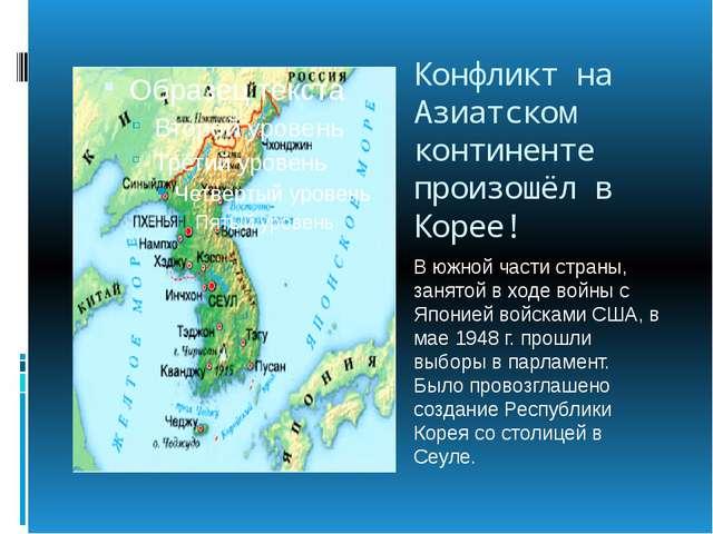 Конфликт на Азиатском континенте произошёл в Корее! В южной части страны, зан...