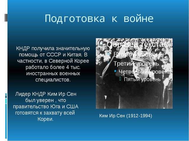 Подготовка к войне КНДР получила значительную помощь от СССР и Китая. В частн...
