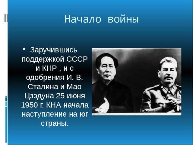 Начало войны Заручившись поддержкой СССР и КНР , и с одобрения И. В. Сталина...