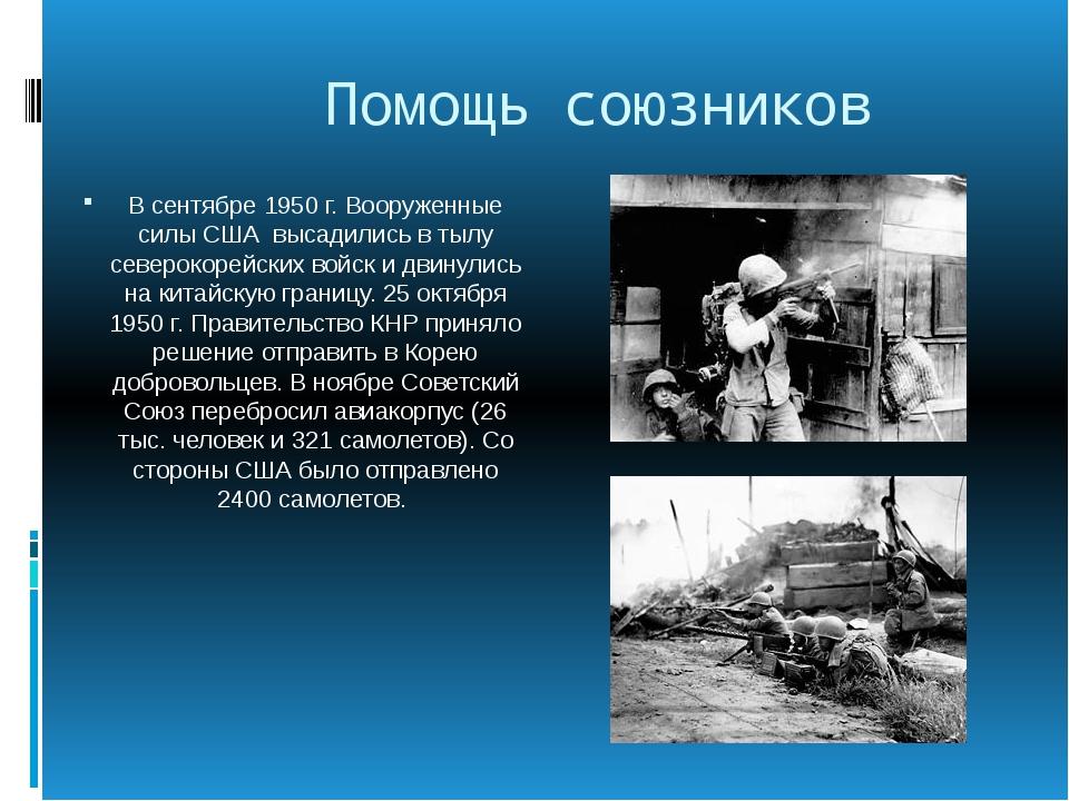 Помощь союзников В сентябре 1950 г. Вооруженные силы США высадились в тылу с...