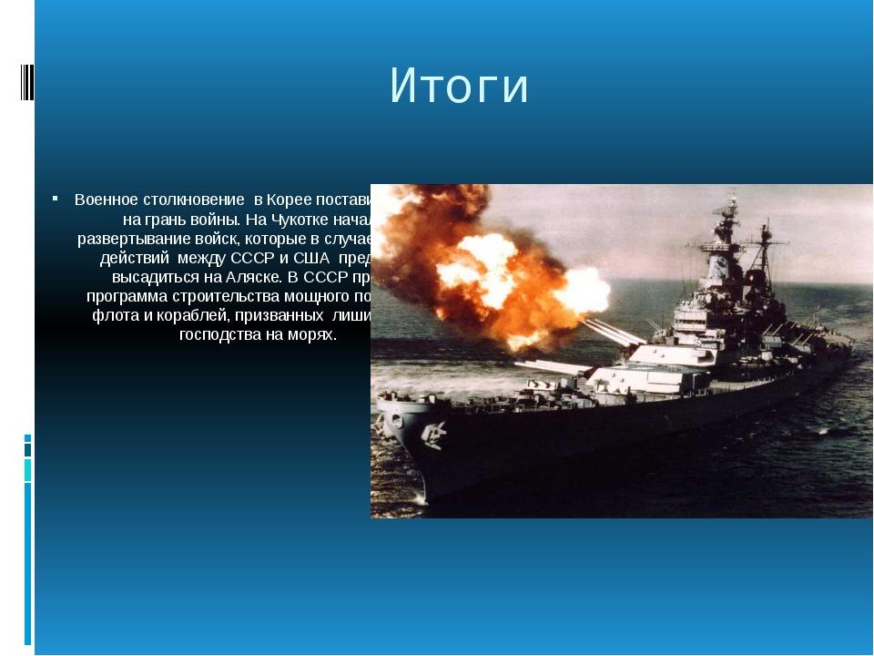 Итоги Военное столкновение в Корее поставило страны на грань войны. На Чукотк...