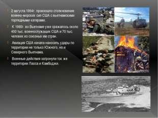 2 августа 1964г. произошло столкновение военно-морских сил США с вьетнамскими