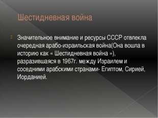 Шестидневная война Значительное внимание и ресурсы СССР отвлекла очередная ар