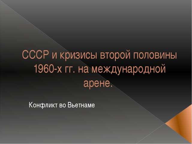 СССР и кризисы второй половины 1960-х гг. на международной арене. Конфликт во...