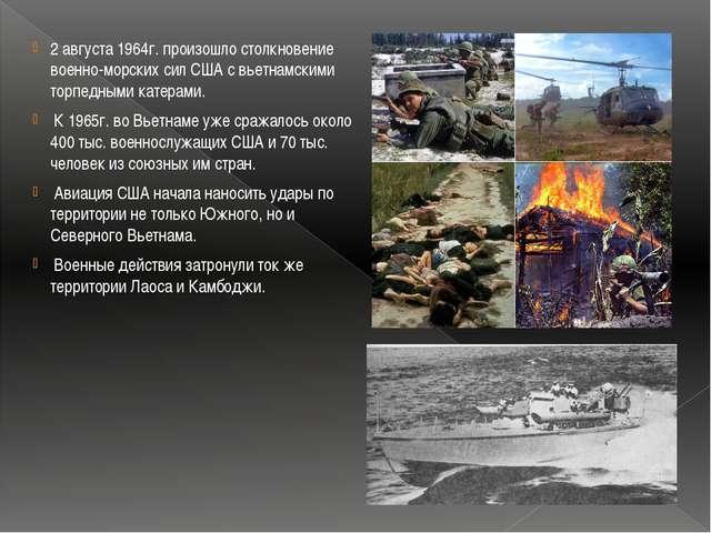 2 августа 1964г. произошло столкновение военно-морских сил США с вьетнамскими...