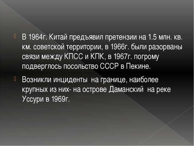 В 1964г. Китай предъявил претензии на 1.5 млн. кв. км. советской территории,...