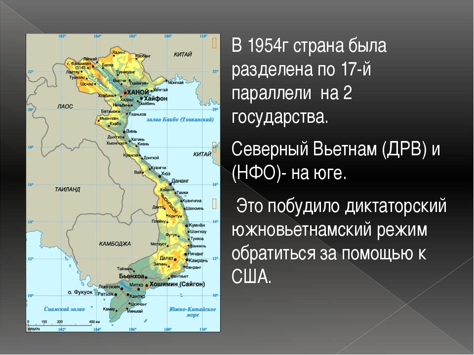 В 1954г страна была разделена по 17-й параллели на 2 государства. Северный Вь...