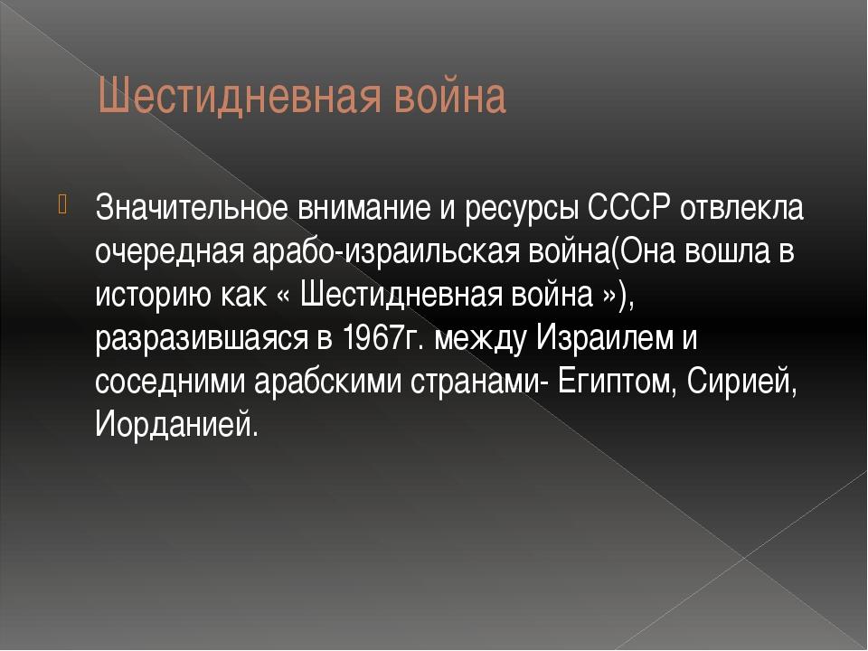 Шестидневная война Значительное внимание и ресурсы СССР отвлекла очередная ар...