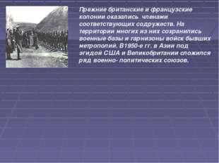 Прежние британские и французские колонии оказались членами соответствующих со