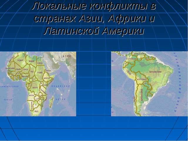 Локальные конфликты в странах Азии, Африки и Латинской Америки