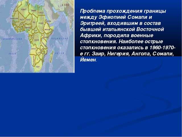 Проблема прохождения границы между Эфиопией Сомали и Эритреей, входившим в со...