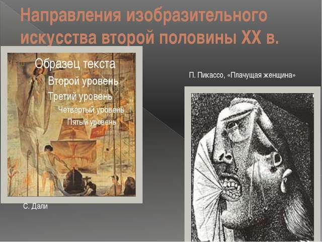 Направления изобразительного искусства второй половины XX в. С. Дали П. Пикас...