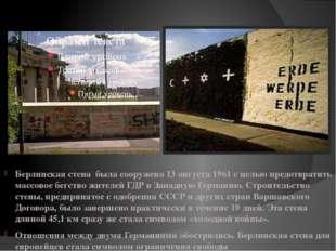 Берлинская стена была сооружена 13 августа 1961 с целью предотвратить массов