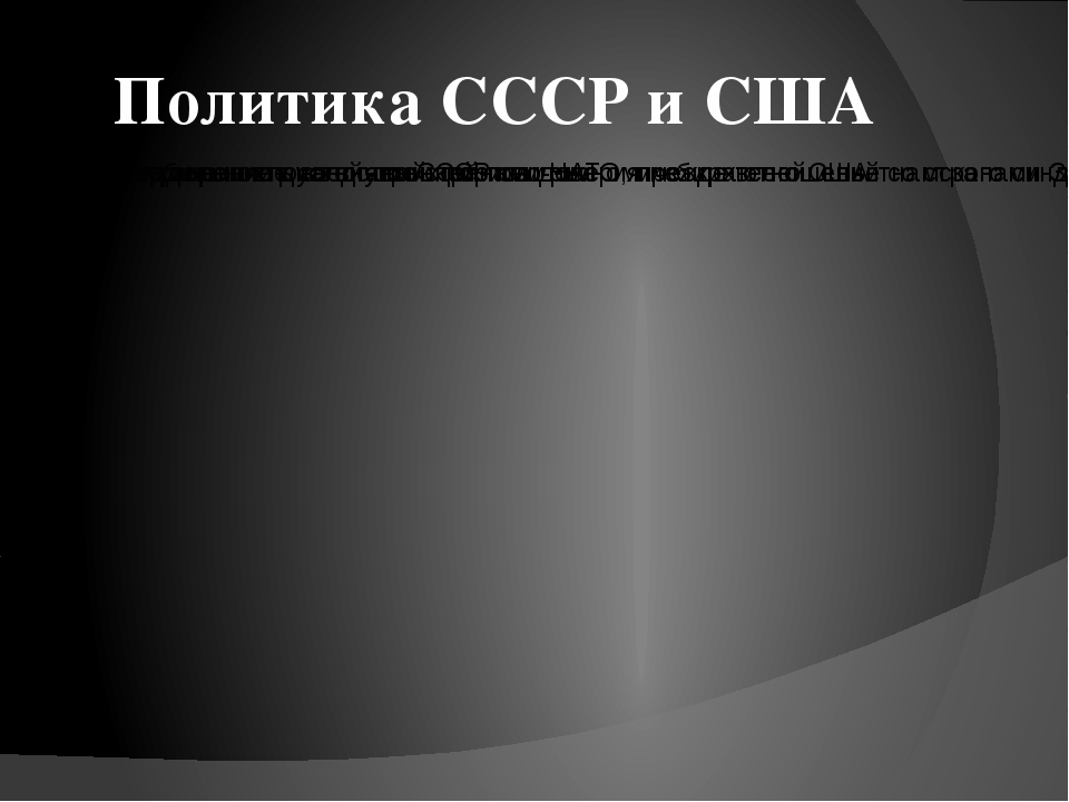 Политика СССР и США