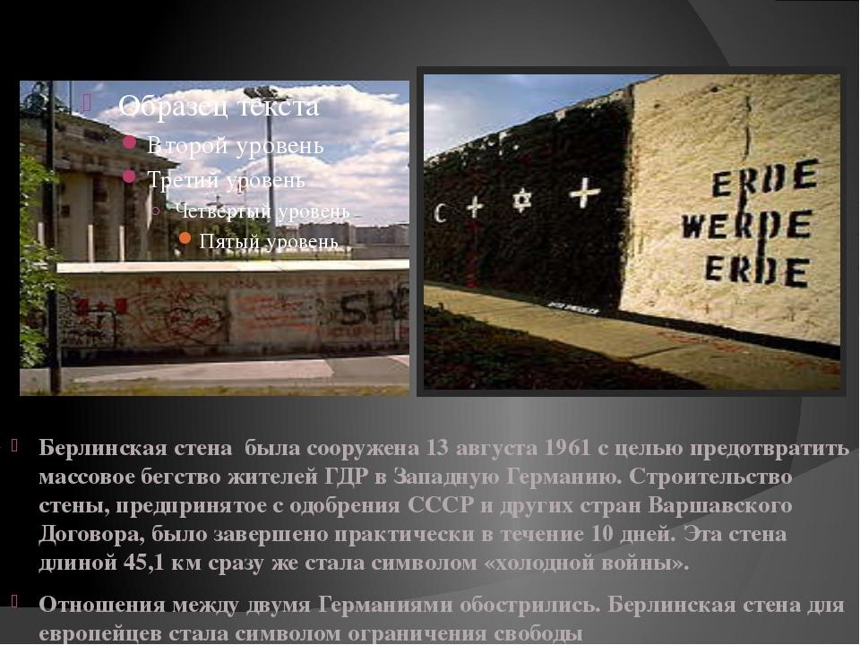 Берлинская стена была сооружена 13 августа 1961 с целью предотвратить массов...
