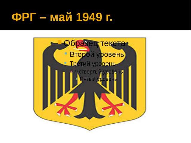 ФРГ – май 1949 г.