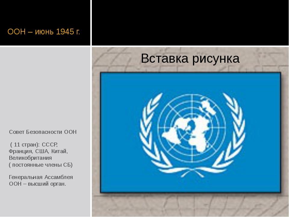 ООН – июнь 1945 г. Совет Безопасности ООН ( 11 стран): СССР, Франция, США, Ки...