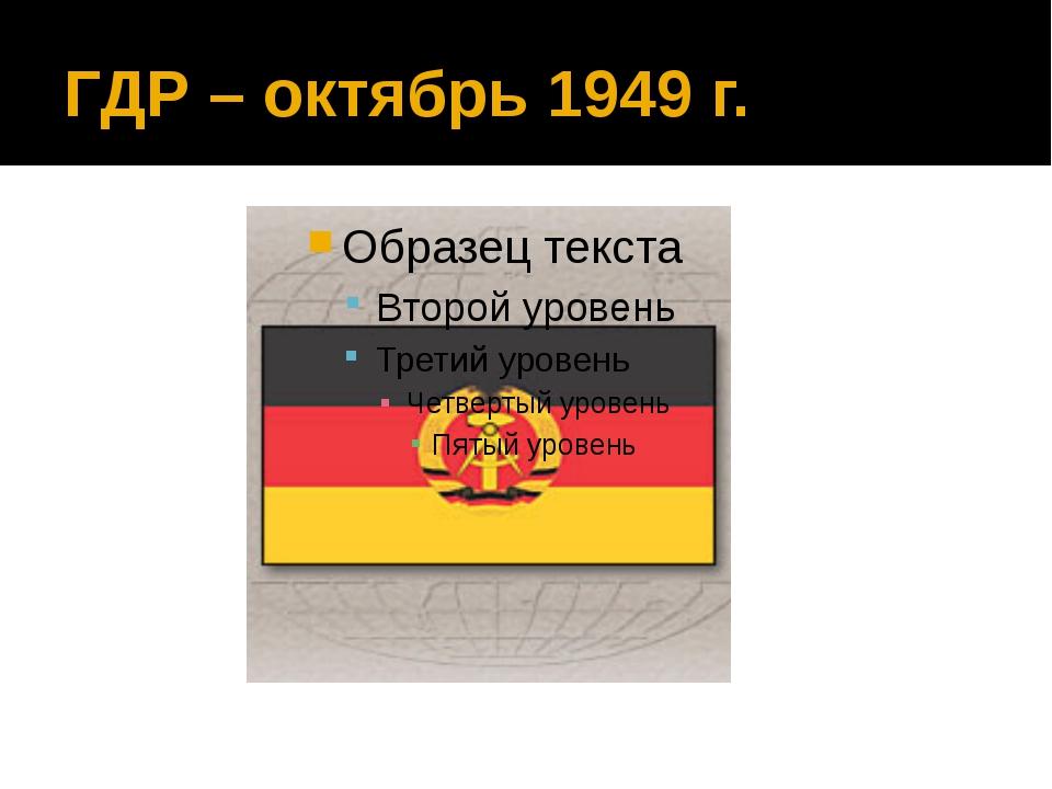 ГДР – октябрь 1949 г.