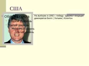 США На выборах в 1992 г. победу одержал кандидат демократов Билл ( Уильям ) К
