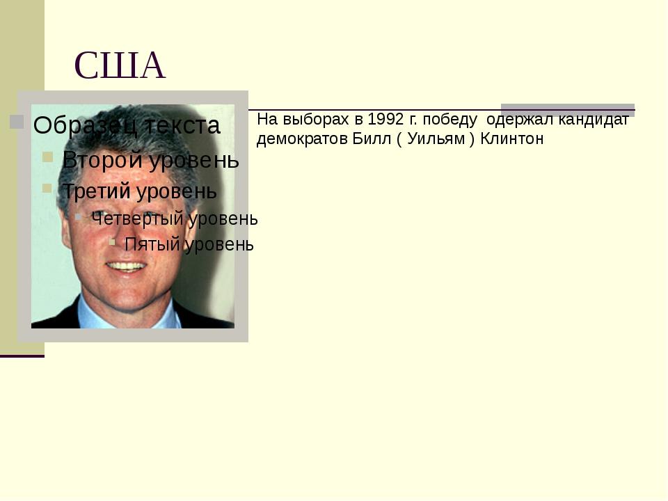 США На выборах в 1992 г. победу одержал кандидат демократов Билл ( Уильям ) К...