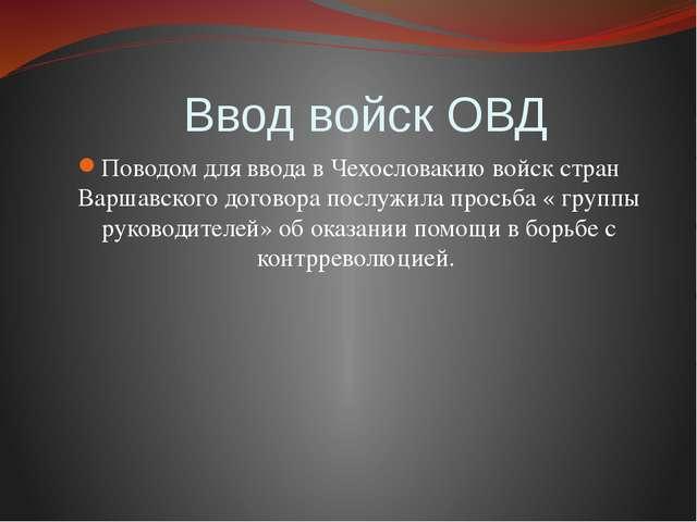 Ввод войск ОВД Поводом для ввода в Чехословакию войск стран Варшавского дого...