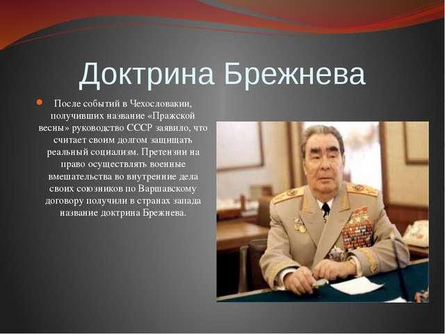 Доктрина Брежнева После событий в Чехословакии, получивших название «Пражской...