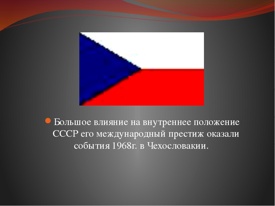 Большое влияние на внутреннее положение СССР его международный престиж оказал...