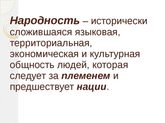Народность – исторически сложившаяся языковая, территориальная, экономическая...