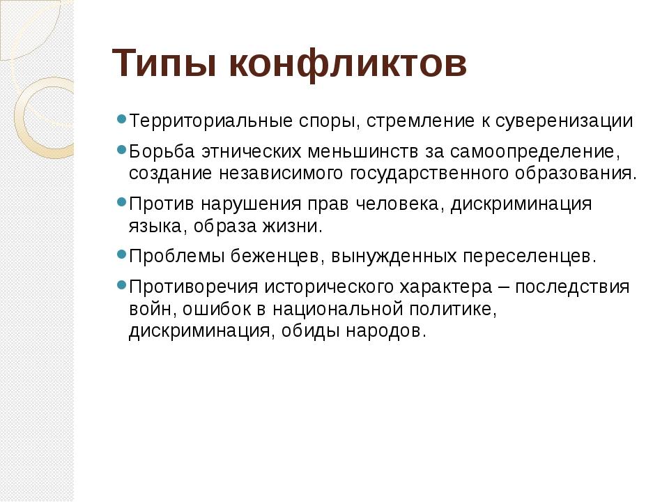 Типы конфликтов Территориальные споры, стремление к суверенизации Борьба этни...