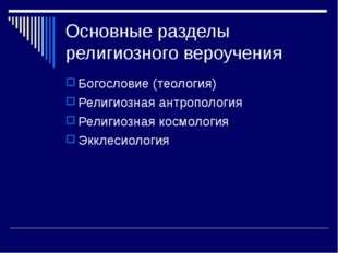 Основные разделы религиозного вероучения Богословие (теология) Религиозная ан