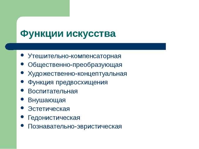 Функции искусства Утешительно-компенсаторная Общественно-преобразующая Художе...