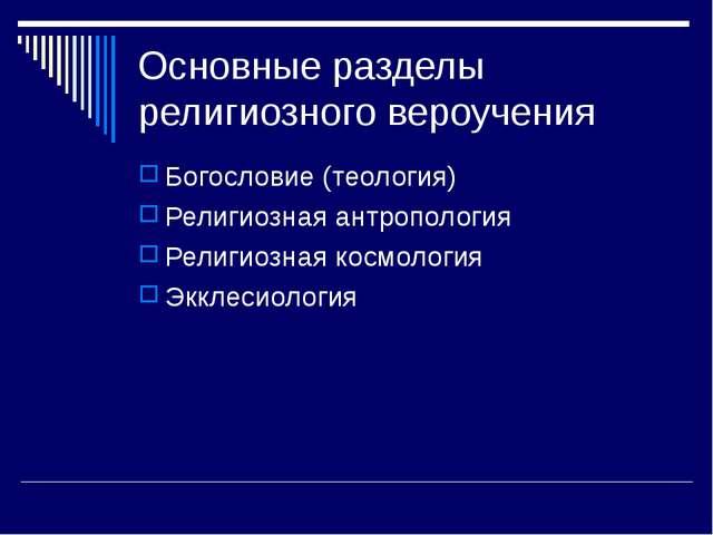 Основные разделы религиозного вероучения Богословие (теология) Религиозная ан...