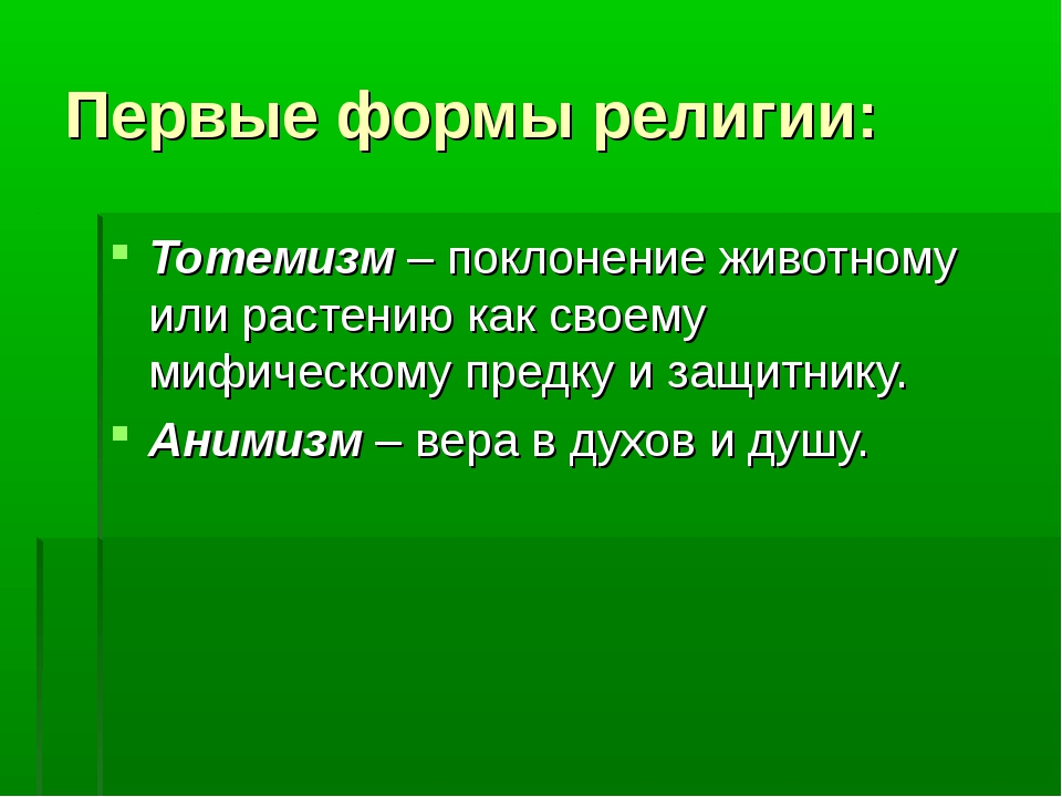 Первые формы религии: Тотемизм – поклонение животному или растению как своему...