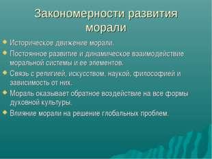 Закономерности развития морали Историческое движение морали. Постоянное разви