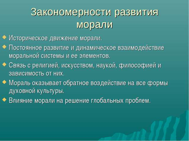 Закономерности развития морали Историческое движение морали. Постоянное разви...