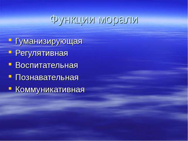 Функции морали Гуманизирующая Регулятивная Воспитательная Познавательная Комм...