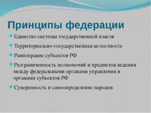 Принципы федерации Единство системы государственной власти Территориально-гос